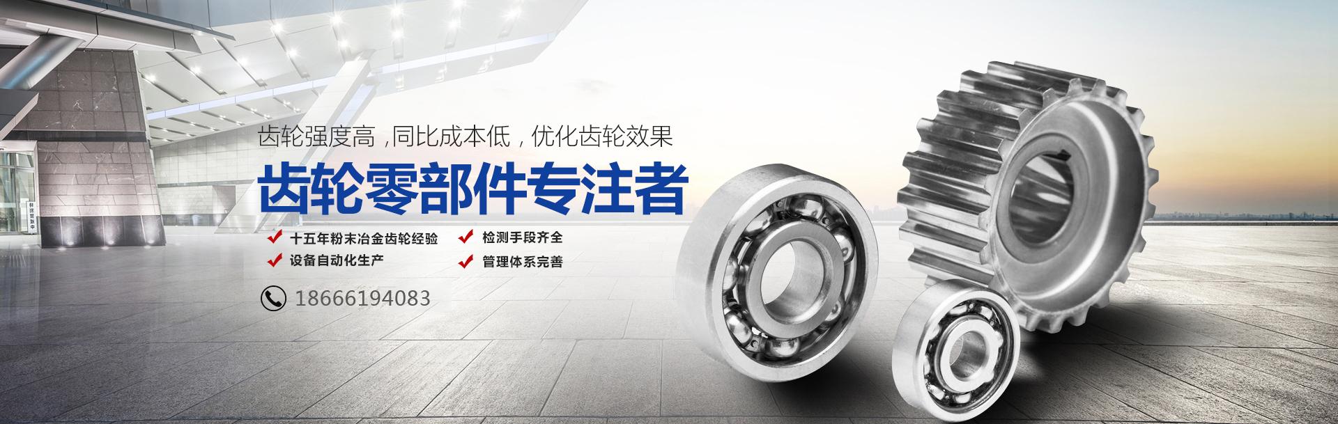 高强度粉末冶金齿轮,行星减速齿轮,低噪音合金齿轮